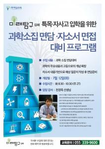 20160602_미래탐구_김해_면접대비반_01