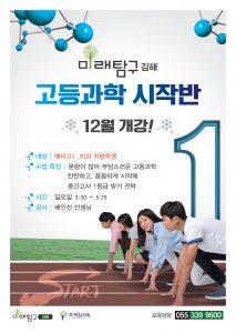 20161125_미래탐구_김해_고등과학시작반_01