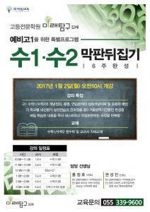 20161202_미래탐구_김해_강좌소개막판뒤집기_01